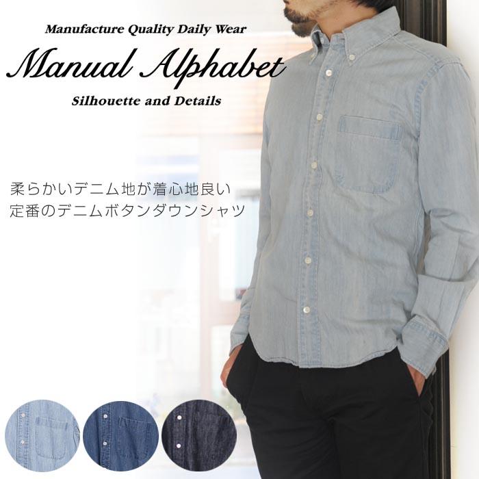 送料無料 【正規取扱店】 マニュアルアルファベット デニム デニムシャツ ボタンダウンシャツ メンズ シャツ 長袖 ベーシック 定番 MANUAL ALPHABET 6oz DENIM BASIC BD SHIRTS BASIC-MK-022