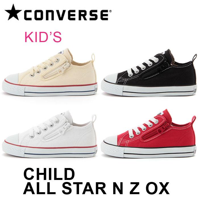 スニーカー キッズ オールスター 子供靴 人気 コンバース 商品 CONVERSE チャイルド 子ども ローカット STAR OX N 新着 定番 Z ジップ ALL 運動靴 CHILD