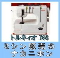 JANOME(ジャノメ) トルネィオ-2 795 ☆価格問合せ品【smtb-TK】【py0818fs】