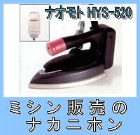 【2,100円クーポンあり】ナオモトHYS-520/HYS-410【アイロン、仕上げ用品】スチームアイロン(滴下式)