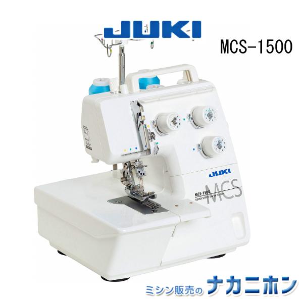 【5年保証】JUKI ミシン(ジューキ)MCS-1500【カバーステッチ】【ミシン本体】【ミシン】【みしん】【misin】