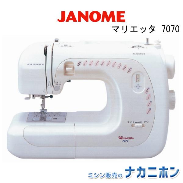 【5年保証】JANOME(ジャノメ)ミシン マリエッタ 7070【電子ミシン】限定価格!【家庭用ミシン】【ミシン本体】【ミシン】【みしん】【misin】