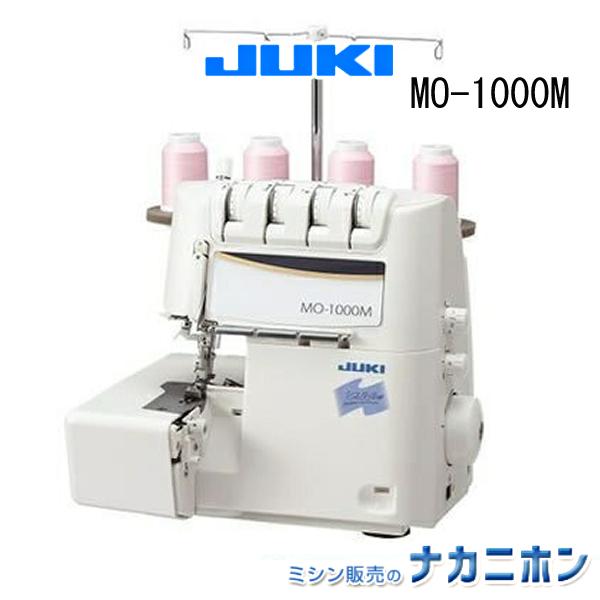 【5年保証】JUKI ミシン(ジューキ)MO-1000M(シュルル)エアーの力で簡単糸通し&針糸通し装置付き!【ミシン本体】【ミシン】【みしん】【misin】