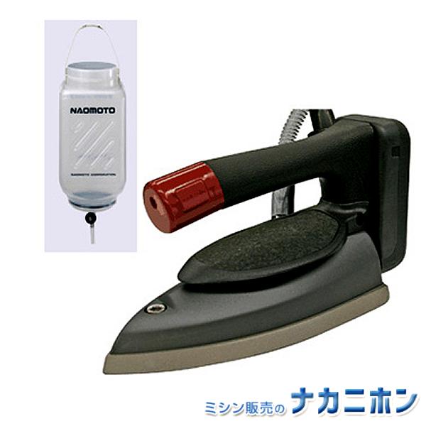 ナオモトHYS-520/HYS-410【アイロン、仕上げ用品】スチームアイロン(滴下式)