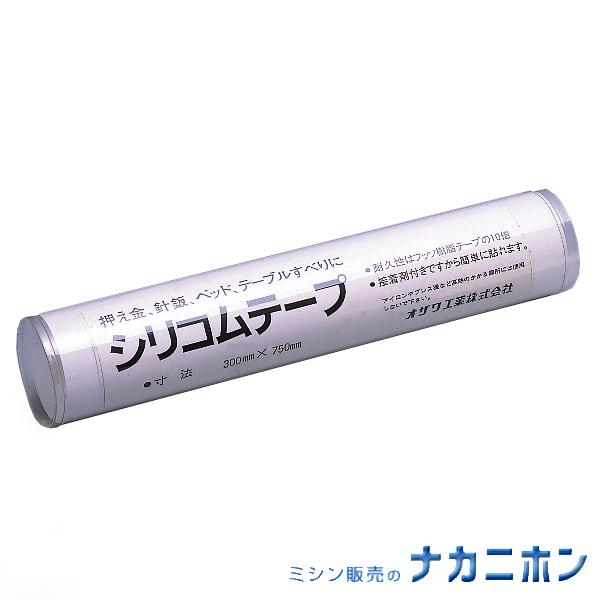 【シリコーンテープ】オザワ シリコムテープ02P03Dec16