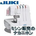 【5年保証】JUKI ミシン(ジューキ)MO-50eN 【2本針4本糸ロックミシン】【布くず受け箱を標準装備】【差動送り調節】【ミシン本体】【ミシン】【みしん】【misin】