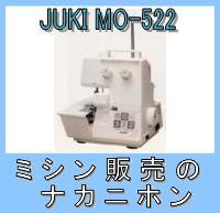 【2,500円引きクーポンあり】【5年保証】JUKI ミシン(ジューキ)MO-5222本糸ロックミシンで簡単縁かがり【1本針2本糸ミシン】【ミシン本体】【ミシン】【みしん】【misin】