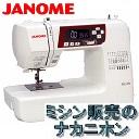【5年保証】JANOME(ジャノメ)ミシン RS808【家庭用ミシン】【コンピュータミシン】【ミシン本体】【ミシン】【みしん】【misin】