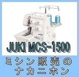 【2,100円クーポンあり】【5年保証】JUKI ミシン(ジューキ)MCS-1500【カバーステッチ】【ミシン本体】【ミシン】【みしん】【misin】