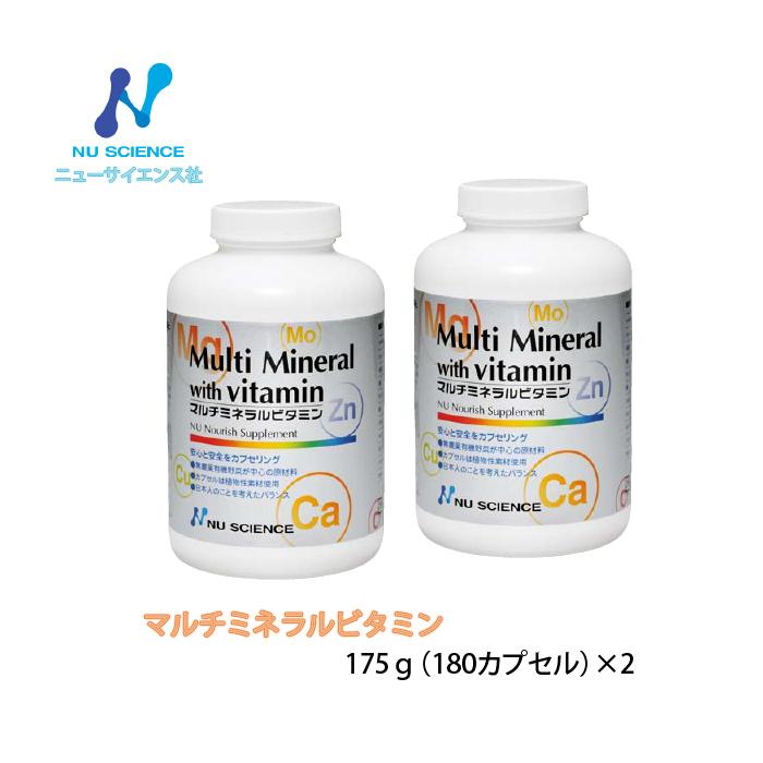 ニューサイエンス社 オーガニックマルチミネラルビタミン2個セット 代引き手数料 送料無料