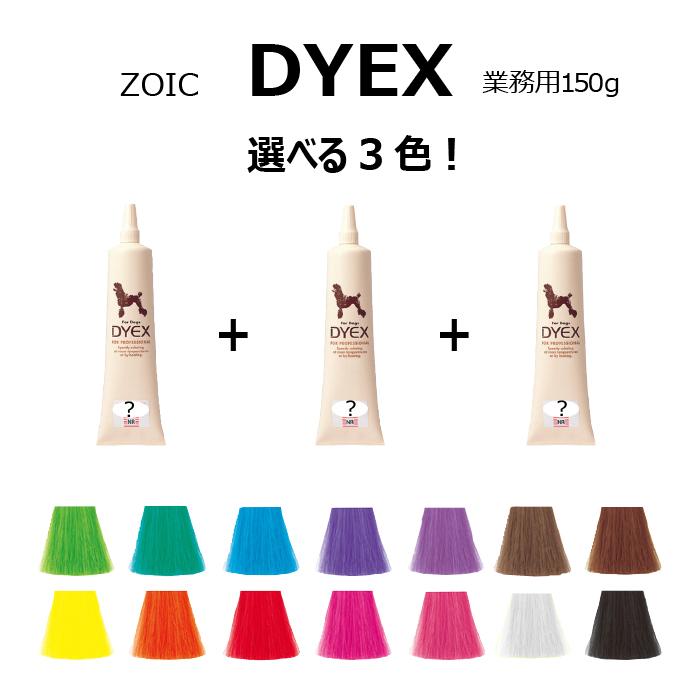 毛染めペット用品トリマーペットサロン ゾイック ダイックス 引き出物 DYEX 150gペット用 カラーリング剤送料無料 選べる3色 今だけ限定15%OFFクーポン発行中