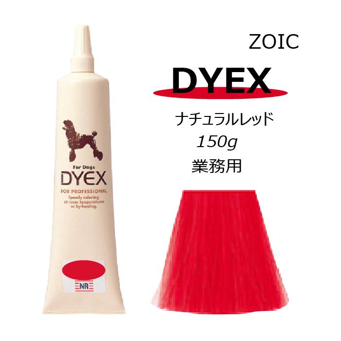 毛染めペット用品トリマーペットサロン ゾイック ダイックス DYEX 150gペット用 新着セール ナチュラルレッド カラーリング剤2本以上で送料無料 爆買い新作