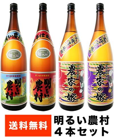 □【送料無料】【芋焼酎】明るい農村4種セット