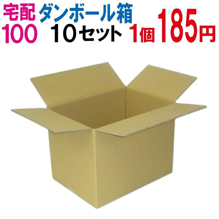 箱を愛した男 宅配100 ダンボール箱 iBox-100 10個セット 激安☆超特価 発送 OUTLET SALE 宅配 引越し用に最適