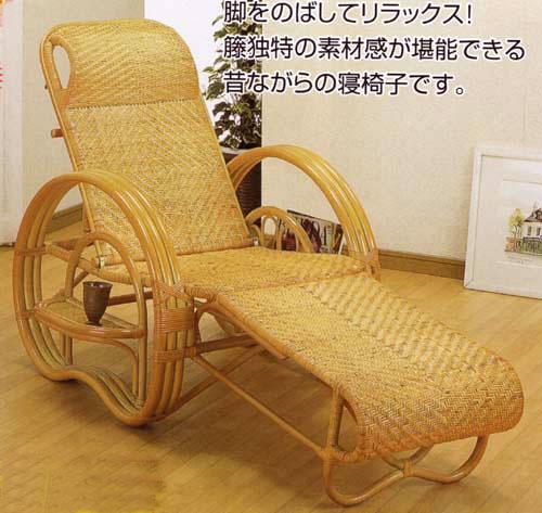 籐リクライナー 誕生日 お祝い トラスト 籐三つ折り椅子 籐椅子 リラックスA-200