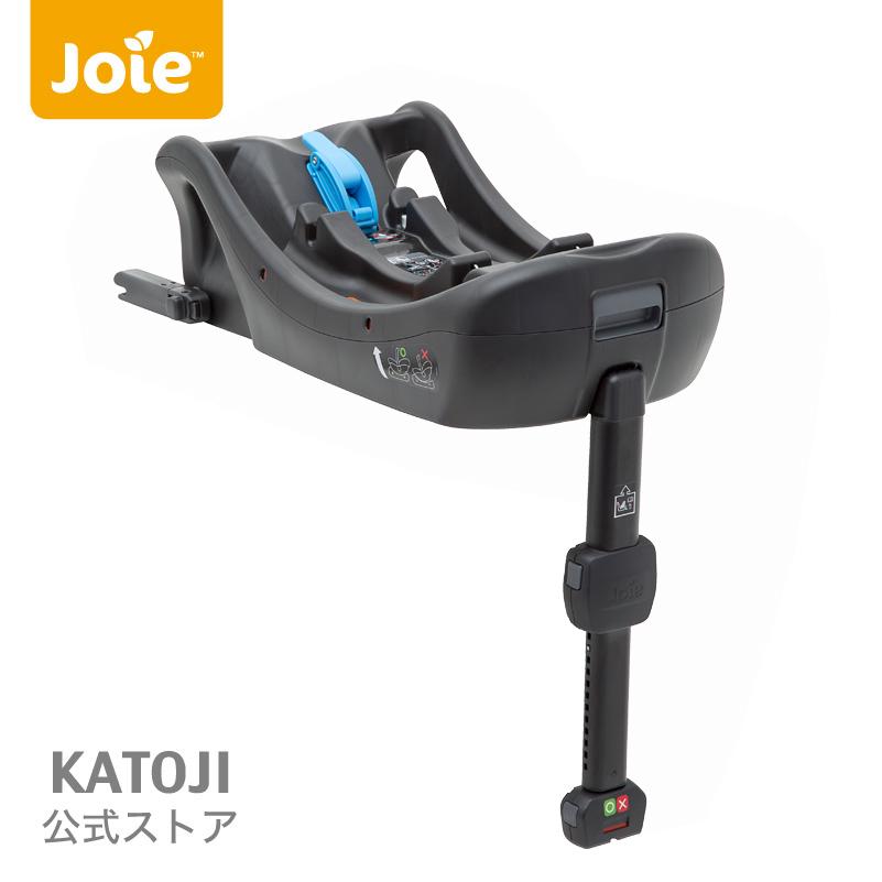 i-Base(ISOFIX)ベース◆Joieのインファントカーシートを取り付けるためのベース◆面倒な取り付けなくカチっと装着できます◆安全基準[R44/04]に合格した最新の製品です