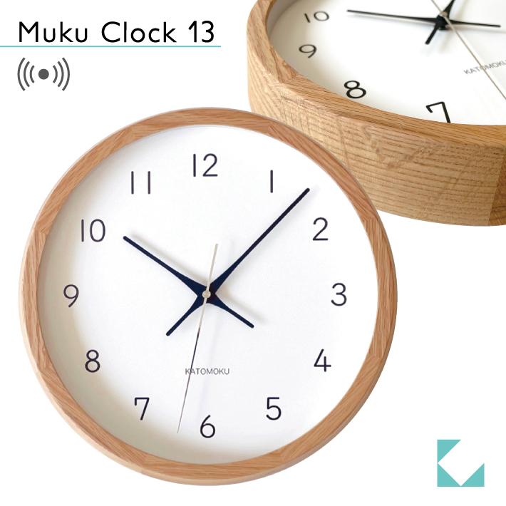 国内製造の木製電波時計 おしゃれな北欧風デザイン KATOMOKU 情熱セール muku clock 超目玉 13 オーク 電波時計 名入れ対応品 掛け時計 壁掛け 連続秒針 km-104OARC
