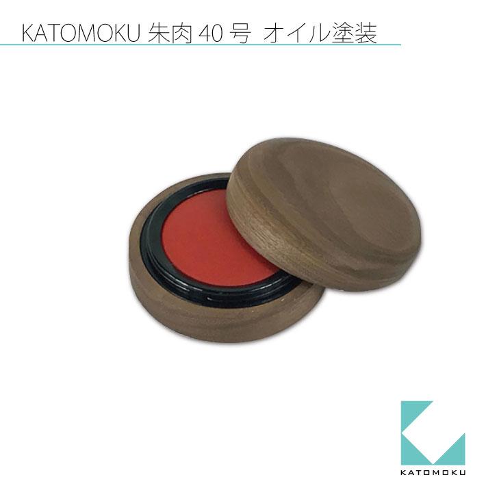カトモク ウォールナット材を使った朱肉 KATOMOKU 朱肉40号 倉 ウォールナット オイル仕上げ km-09O 買物 名入れ対応品