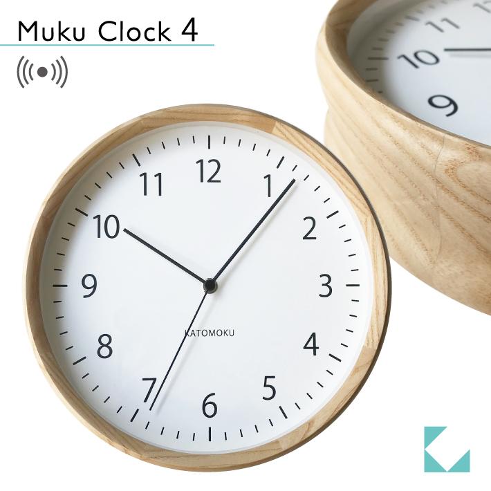 KATOMOKU muku round wall clock 4 km-57NRC ナチュラル 電波時計 連続秒針 名入れ対応品