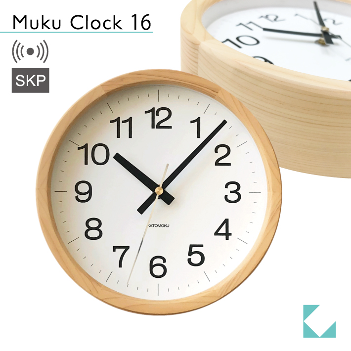 KATOMOKU muku clock 16 SKP 岐阜県産ヒノキ km-108HIRCS SKP電波時計 連続秒針 掛け時計 小さいサイズ