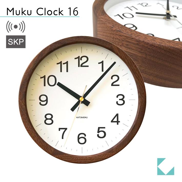 KATOMOKU muku clock 16 SKP ウォールナット km-108WARCS SKP電波時計 連続秒針 掛け時計