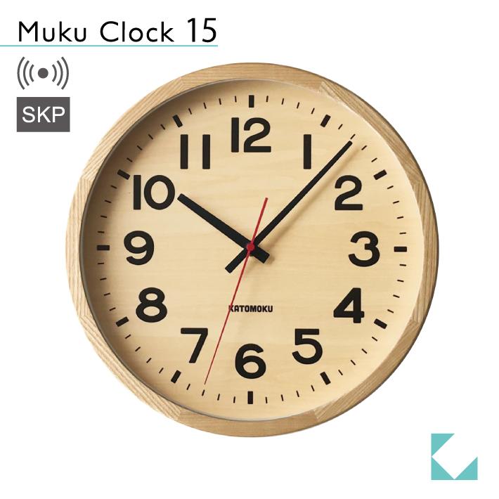 KATOMOKU muku clock 15 SKP ナチュラル km-107NARCS シナ文字盤 SKP電波時計 掛け時計 連続秒針 名入れ対応品