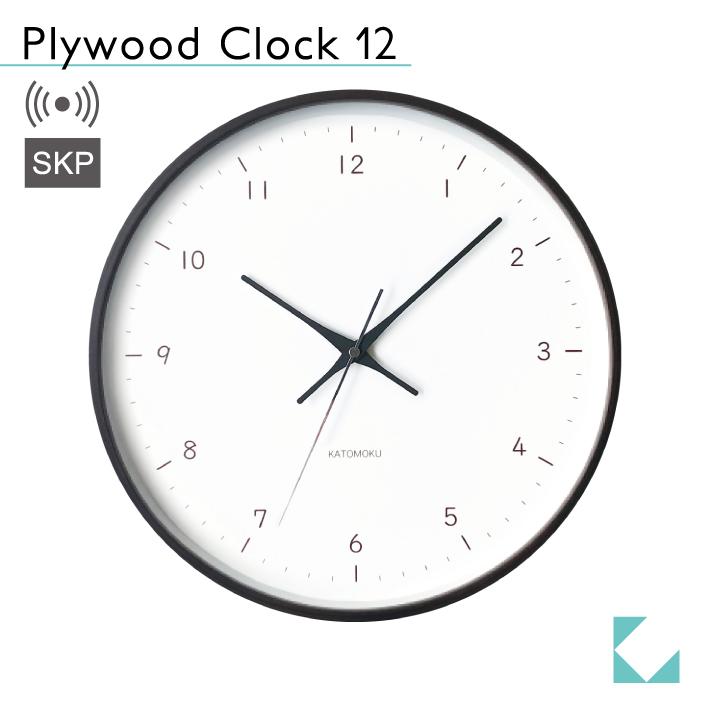 KATOMOKU plywood wall clock 12 SKP ブラウン km-80BRCS SKP電波時計 連続秒針 名入れ対応品