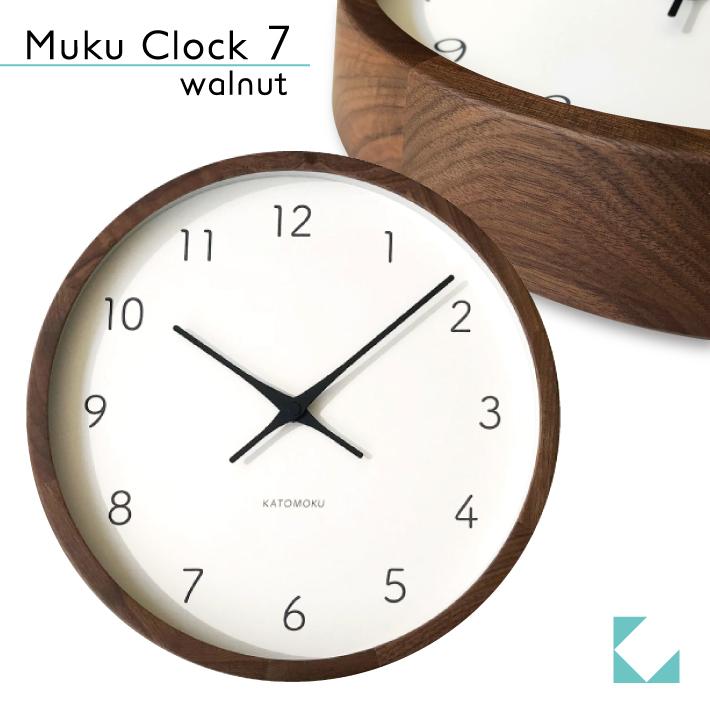 KATOMOKU muku clock 7 ウォールナット km-93 掛け時計 連続秒針 名入れ対応品:KATOMOKU 店