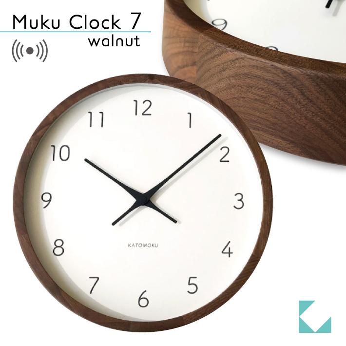 高級品 細くくびれた針と丸いゴシック文字が特徴の電波時計 KATOMOKU muku clock 7 名入れ対応品 ウォールナット 新色追加 電波時計 連続秒針 km-93RC