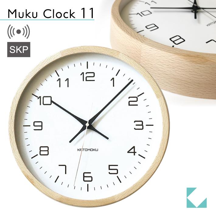KATOMOKU muku clock 11 SKP ナチュラル km-94NRCS SKP電波時計 連続秒針 名入れ対応品