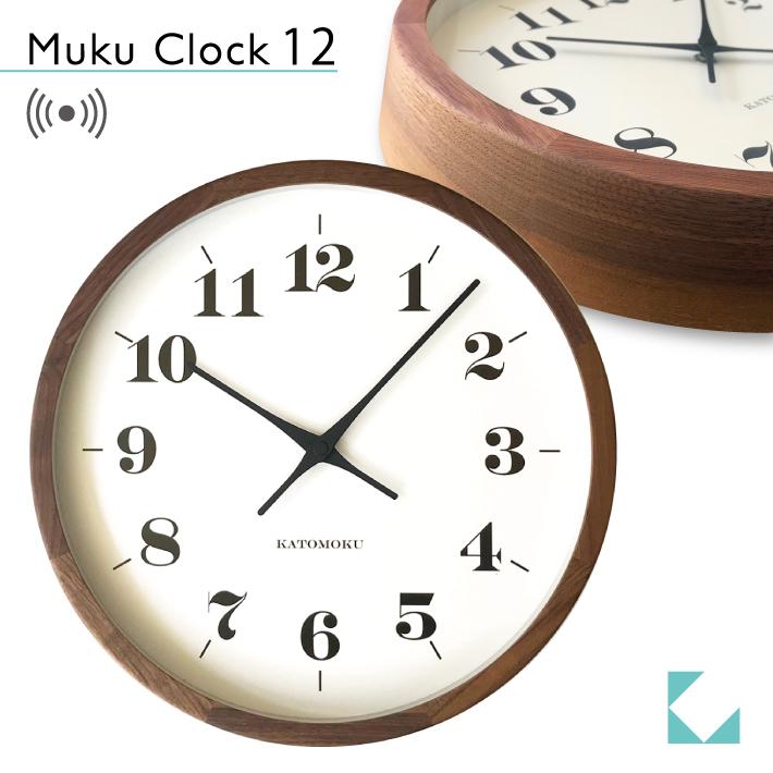 KATOMOKU muku round wall clock 12 ウォールナット km-98BRC 電波時計 連続秒針 名入れ対応品