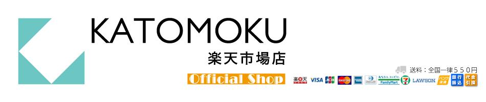 KATOMOKU 楽天市場店:小さな町工場「加藤木工」の作り出す木製品を知って頂けたら嬉しいです。