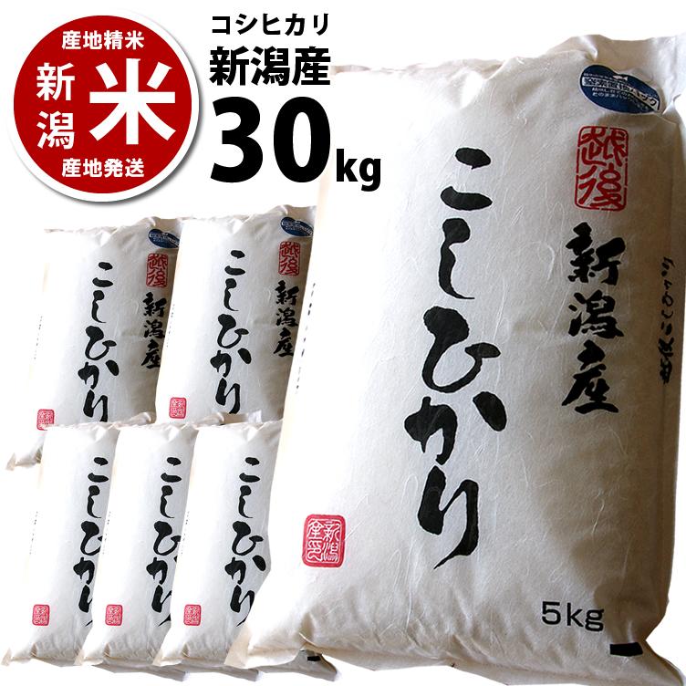 【あす楽】精米済 新潟産 コシヒカリ 30kg (5kg*6) 30キロ【30年産】※まとめ買いでも安心の窒素置換パック代金を含む【新潟米】