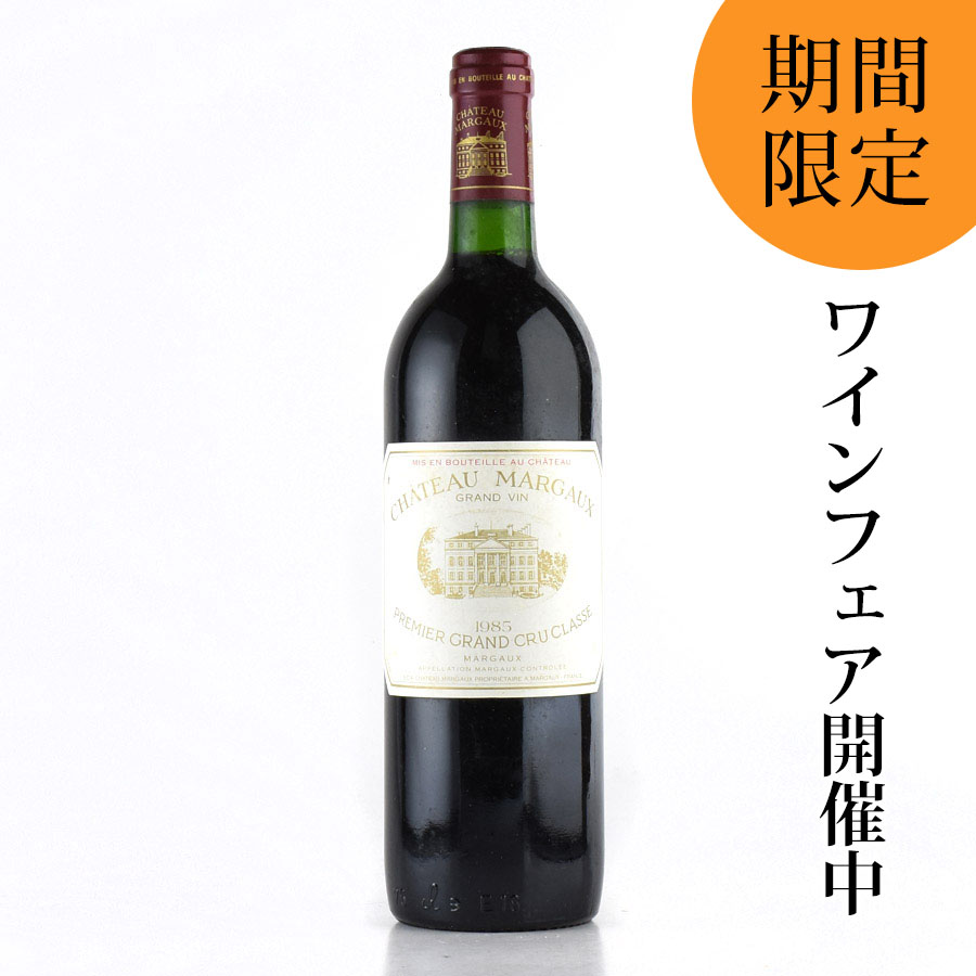 【ワインフェア】[1985] シャトー・マルゴー