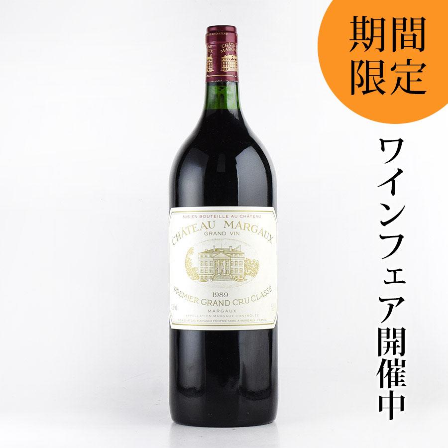 【ワインフェア】[1989] シャトー・マルゴー マグナム 1500ml