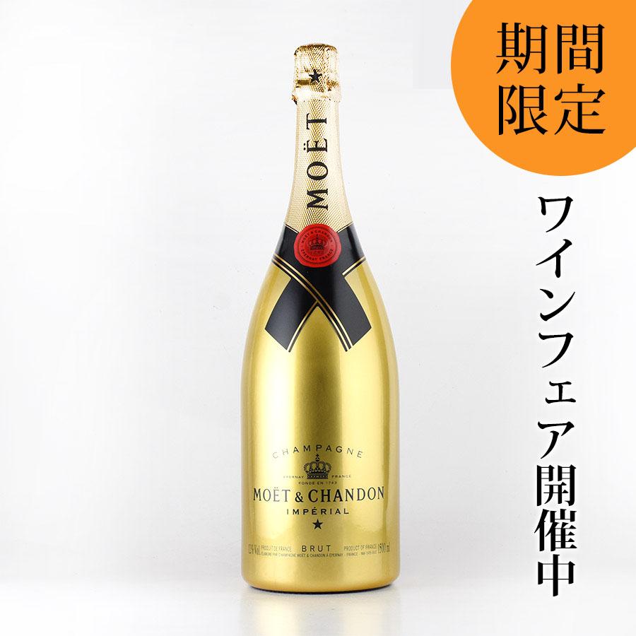 【ワインフェア】NV モエ・エ・シャンドンブリュット・アンペリアル 【ゴールド・ボトル】 マグナム 1500ml