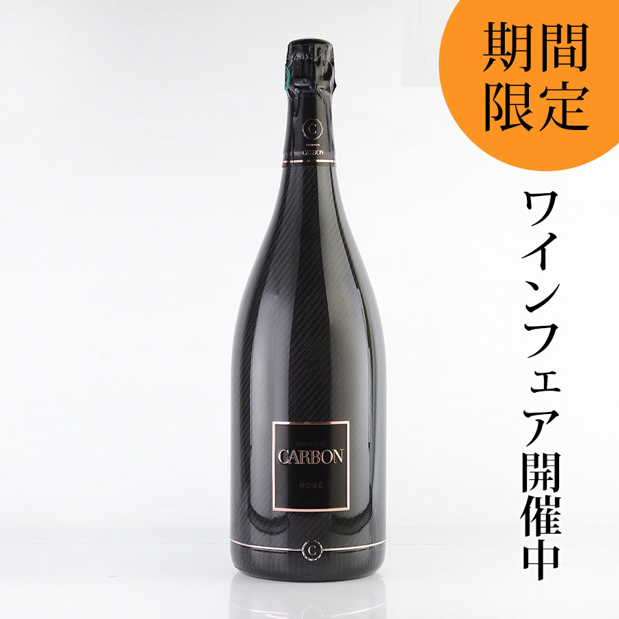 【ワインフェア】NV シャンパーニュ・カルボン【カーボン】ロゼ マグナム 1500ml