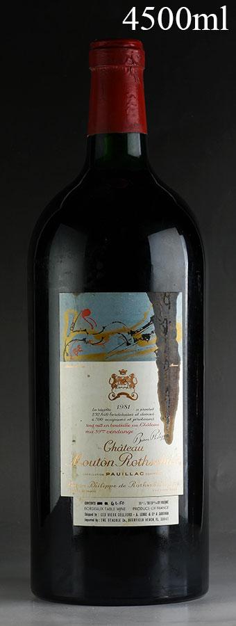 [1981] シャトー・ムートン・ロートシルト 4500ml ※ラベル汚れ、液漏れ[のこり1本]