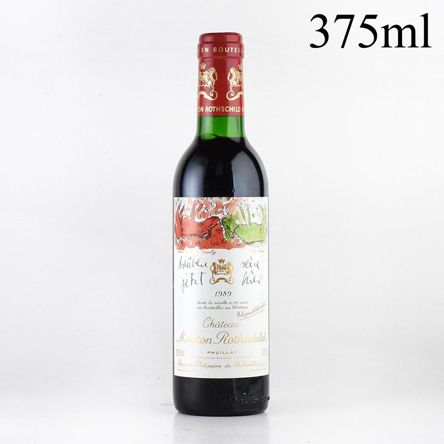 [1989] シャトー・ムートン・ロートシルト ハーフ 375ml