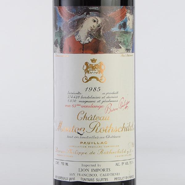 [1985] シャトー・ムートン・ロートシルト 750ml ※ラベル破れCh.Mouton Rothschild[のこり1本]