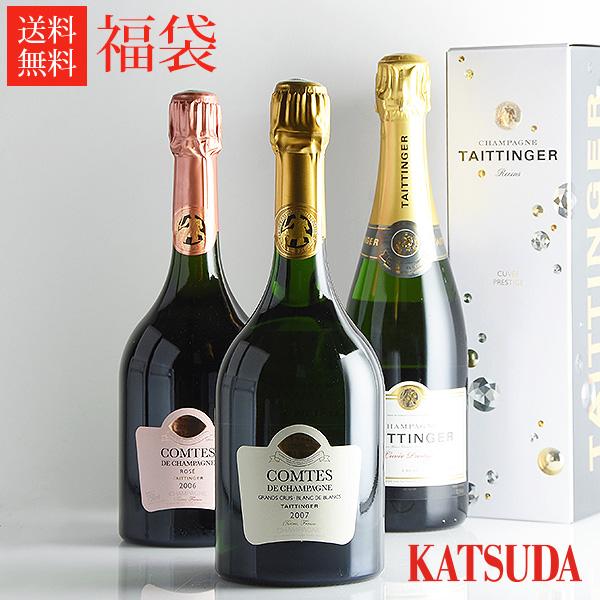 【送料無料】テタンジェ 厳選3本 福袋