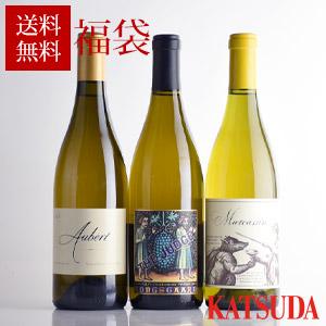 福袋 ワイン カリフォルニア★トップシャルドネ3本福袋