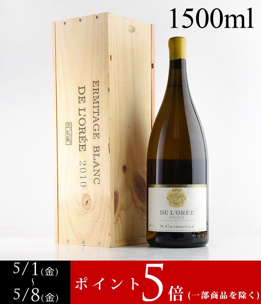 2010 シャプティエエルミタージュ・ブラン ド・ロレ マグナム 1500ml 【木箱入り】