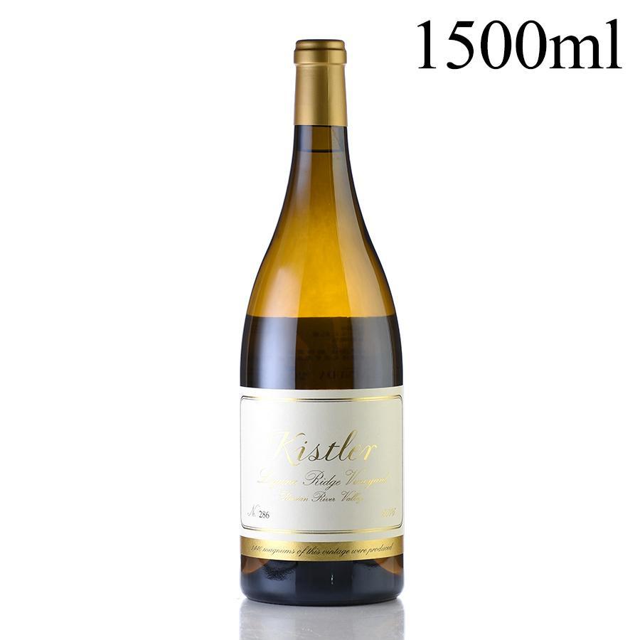 キスラー シャルドネ ラグーナ リッジ ヴィンヤード 2016 マグナム 1500ml 生産者蔵出し カリフォルニア 白ワイン