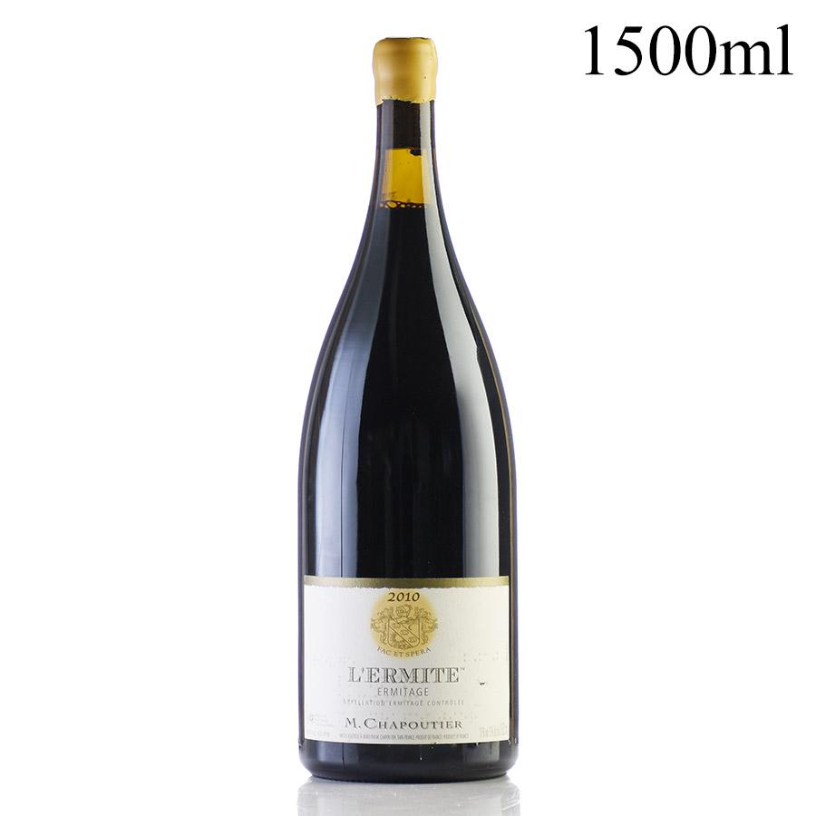 シャプティエ エルミタージュ ルージュ レルミット 2010 マグナム 1500ml ※ラベル不良 フランス ローヌ 赤ワイン 新入荷特別価格