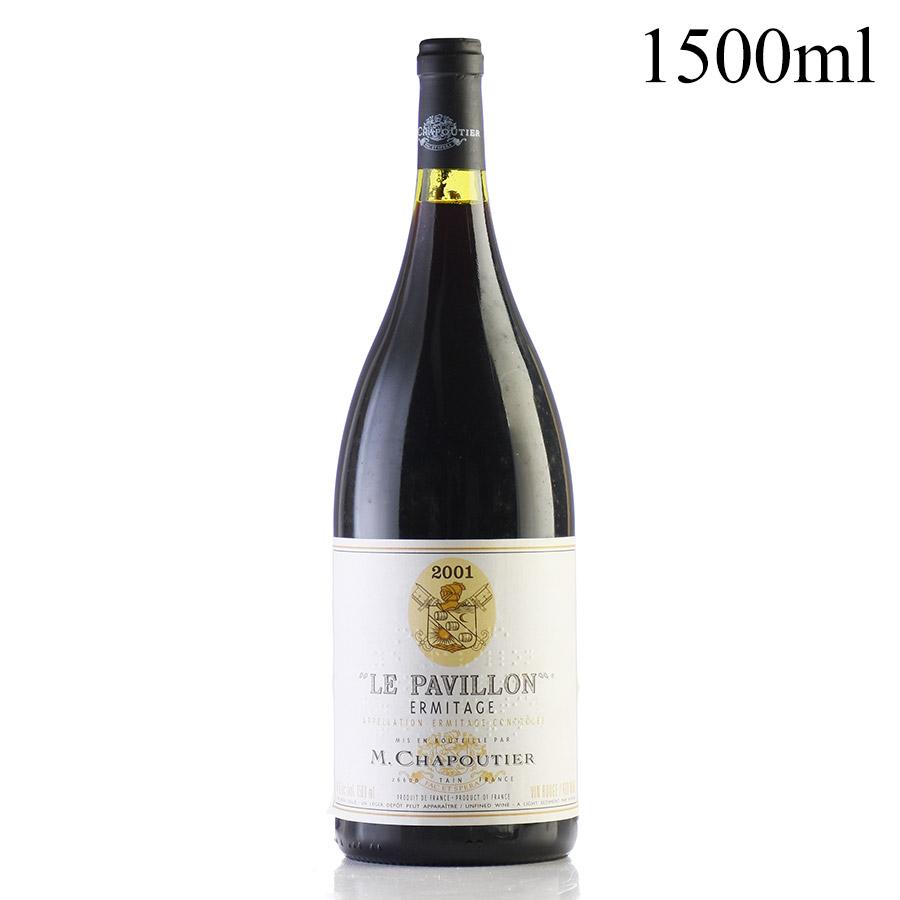 シャプティエ エルミタージュ ルージュ ル パヴィヨン 2001 マグナム 1500ml フランス ローヌ 赤ワイン