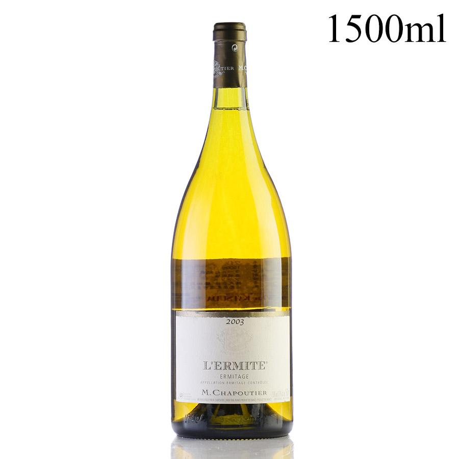 シャプティエ エルミタージュ ブラン レルミット 2003 マグナム 1500ml フランス ローヌ 白ワイン