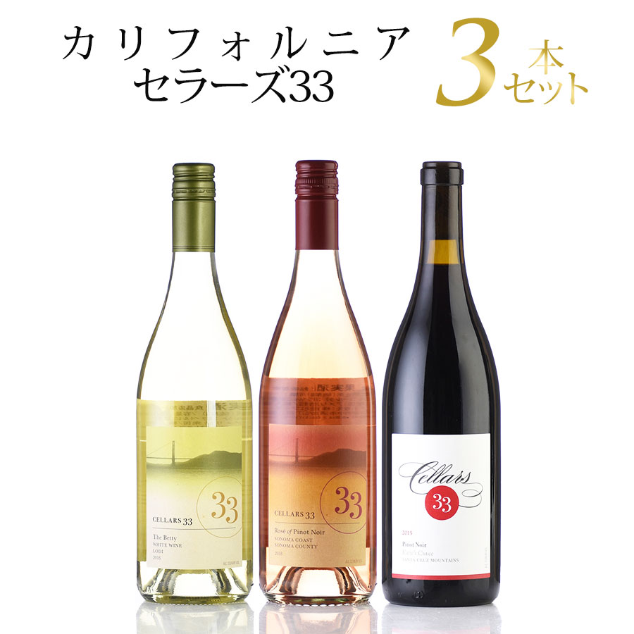 勝田商店★おすすめワインセラーズ33 3本セット