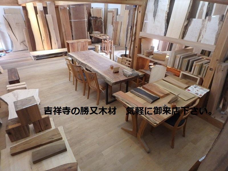 一枚板天板の販売・加工 勝又木材:カウンター天板を主とした一枚板の販売