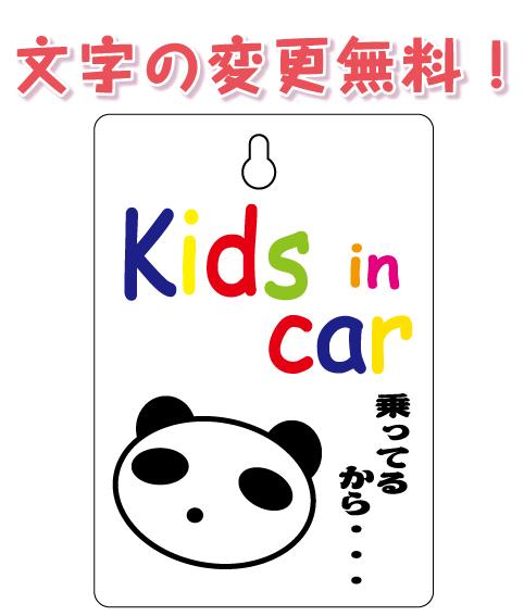 【文字の変更無料!!お好きな文字に変更可能です】Baby on board(Baby in car)パンダ 乗ってるから Kid 孫   吸盤タイプ 車 赤ちゃん 子供 サイン アピール オリジナル かわいい
